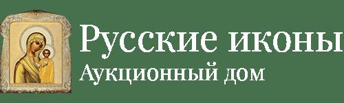 Аукционный дом «Русские иконы»